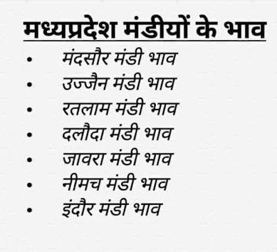 Mandi Bhav M.P. । मध्यप्रदेश मंडी भाव 28-12-2018