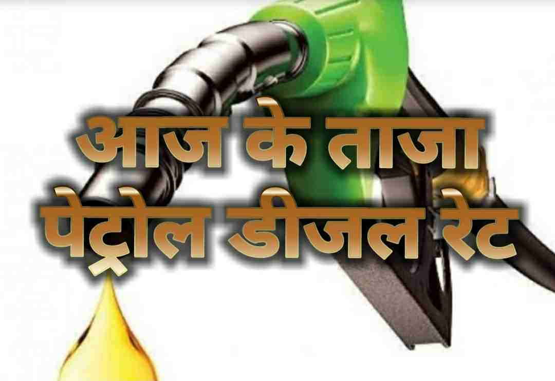 petrol-diesel-bhav-today-20-01-2019 , petrol rates , diesel prices