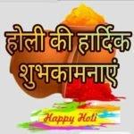 holi-2019-best-wishes , happy holi 2019