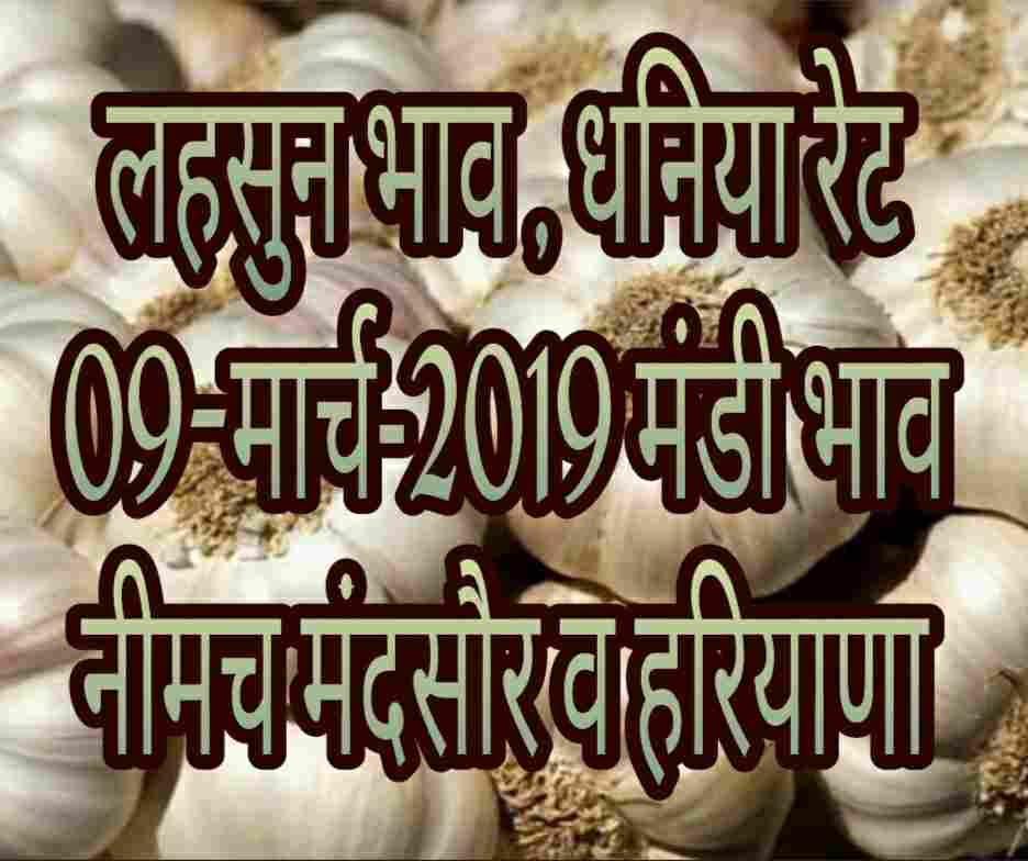 Soyabean Rates 09-March-2019 , nimach mandi bhav , lahsun ka bhav