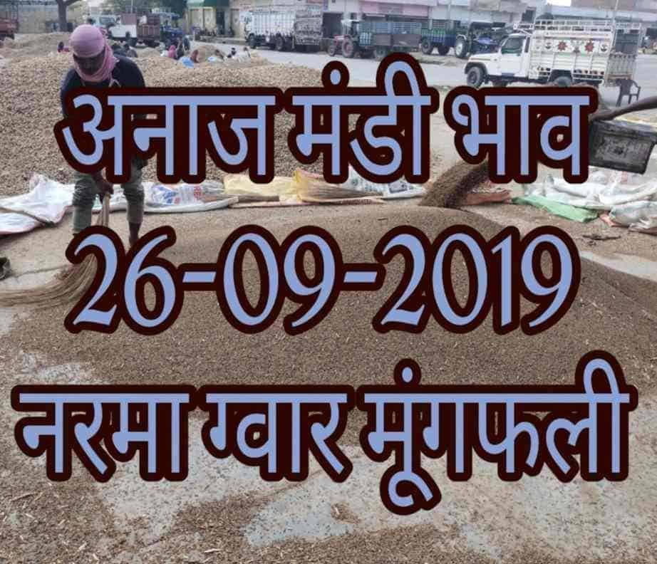 Mandi Bhav 26-09-2019 Mandi Rates